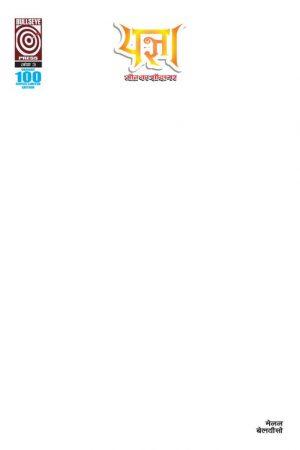 Yagyaa issue 3 Hindi Blank Variant