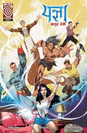 Yagyaa Issue 1 Hindi